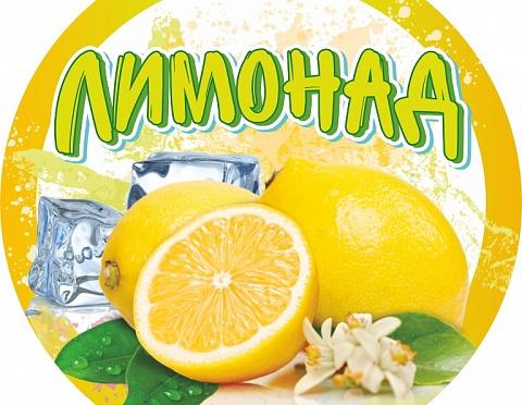 ценники на лимонад картинки спутниками женщин